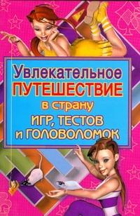 Увлекательное путешествие в страну игр, тестов и головоломок Гаврилова А.С.
