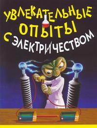 Булгаков Владимир Николаевич - Увлекательные опыты с электричеством обложка книги