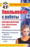 Кауров Виктор - Увольнение с работы. Порядок действий при увольнении с работы' обложка книги
