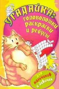 Угадайка: головоломки, раскраски и ребусы для мальчиков и девочек Смирнова Е.Р.