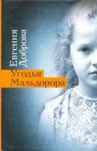 Доброва Е.А. - Угодья Мальдорора' обложка книги