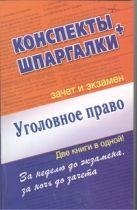 Петренко А.В. - Уголовное право. Конспект + Шпаргалки' обложка книги