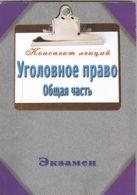Петренко А.В. - Уголовное право. Общая часть' обложка книги