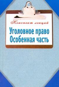 Ольшевская Н. - Уголовное право. Особенная часть обложка книги