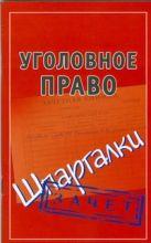 Петренко А.В. - Уголовное право. Шпаргалки' обложка книги