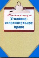 Ольшевская Н. - Уголовно-исполнительное право' обложка книги