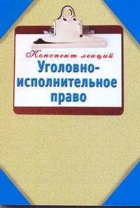 Уголовно-исполнительное право Ольшевская Н.