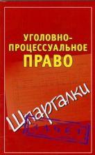 Петренко А.В. - Уголовно-процессуальное право. Шпаргалки' обложка книги