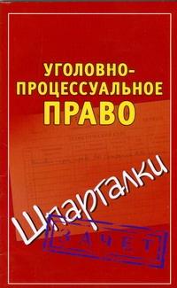 Уголовно-процессуальное право. Шпаргалки Петренко А.В.