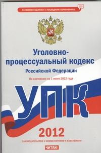 Уголовно-процессуальный кодекс Российской Федерации. На 1 июня 2012 года Сафарова Е.Ю.