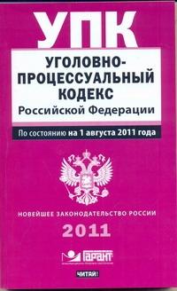 Уголовно-процессуальный кодекс Российской Федерации. По состоянию на 1 августа