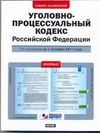 Уголовно-процессуальный кодекс Российской Федерации. По состоянию на 1 октября