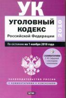 Сафарова Е.Ю. - Уголовный кодекс Российской Федерации' обложка книги