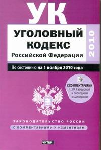 Уголовный кодекс Российской Федерации Сафарова Е.Ю.