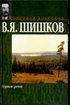 Шишков В.Я. - Угрюм-река' обложка книги