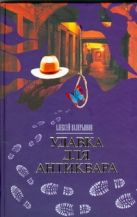 Валерьянов Алексей - Удавка для антиквара' обложка книги
