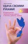 Джаффи Азриэла - Удача своими руками! 8 принципов привлечения удачи в жизни, работе, любви' обложка книги