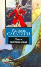 Сабатини Р. - Удачи капитана Блада' обложка книги