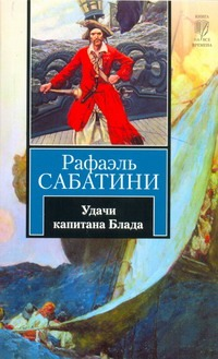 Удачи капитана Блада Сабатини Р.