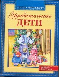 Зощенко М.М. - Удивительные дети обложка книги