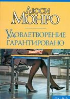 Монро Л. - Удовлетворение гарантировано' обложка книги
