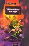 Казаков Д. - Удравшие из ада обложка книги