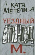 Метелица Катя - Уездный город М' обложка книги