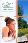 Сычева Л.А. - Уже и больные замуж повыходили' обложка книги