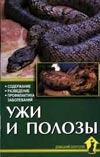 Ужи и полозы Чегодаев А.Е.