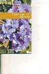 Пузырева Г. П. Узамбарские фиалки ISBN: 978-5-93395-290-9 е г колесникова садовые фиалки 130 лучших видов и сортов