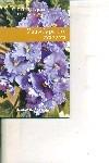 Пузырева Г. П. - Узамбарские фиалки' обложка книги