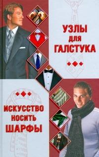 Узлы для галстука. Искусство носить шарфы Шанина С.А.