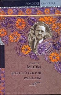 Сомерсет Моэм - Узорный покров. Рассказы обложка книги