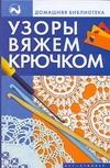 Онипко Ж.П. - Узоры вяжем крючком' обложка книги