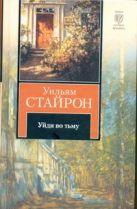 Стайрон Уильям - Уйди во тьму' обложка книги