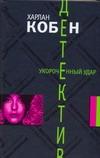 Кобен Х. - Укороченный удар' обложка книги