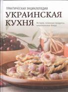 Полетаева Н.В. - Украинская кухня' обложка книги
