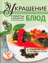 Васильева Е.Н. - Украшение блюд' обложка книги