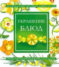 Жук С.М. - Украшение блюд обложка книги