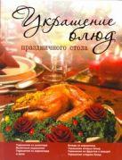 Пашинский В.Н. - Украшение блюд  праздничного стола' обложка книги