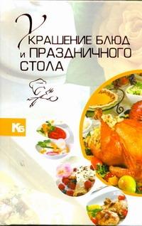 Украшение блюд и праздничного стола - фото 1