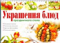 Украшение блюд.Салаты Красичкова А.Г.