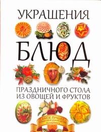 Украшения блюд праздничного стола из овощей и фруктов Пашинский В.Н.
