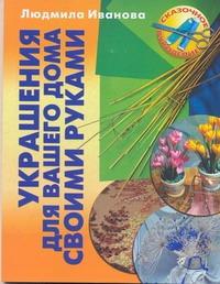Иванова Л.В. - Украшения для вашего дома своими руками обложка книги