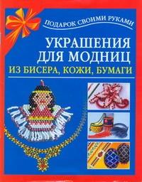 Украшения для модниц из бисера, кожи, бумаги Чурина Л.