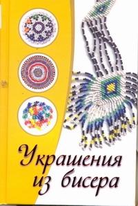 Сладкова О.В. - Украшения из бисера обложка книги