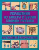 Майклс К. - Украшения из бисера и бусин своими руками' обложка книги