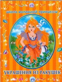 Украшения из ракушек Дубровская Н.В.