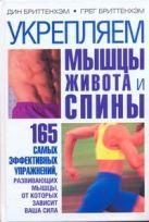 Бриттенхэм Дин - Укрепляем мышцы живота и спины' обложка книги