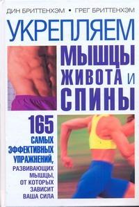 Укрепляем мышцы живота и спины Бриттенхэм Дин